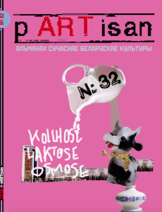 partisan-cover
